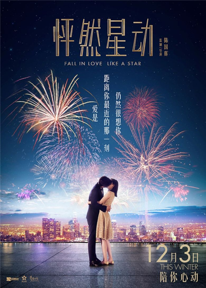Fall in Love Like a Star Poster