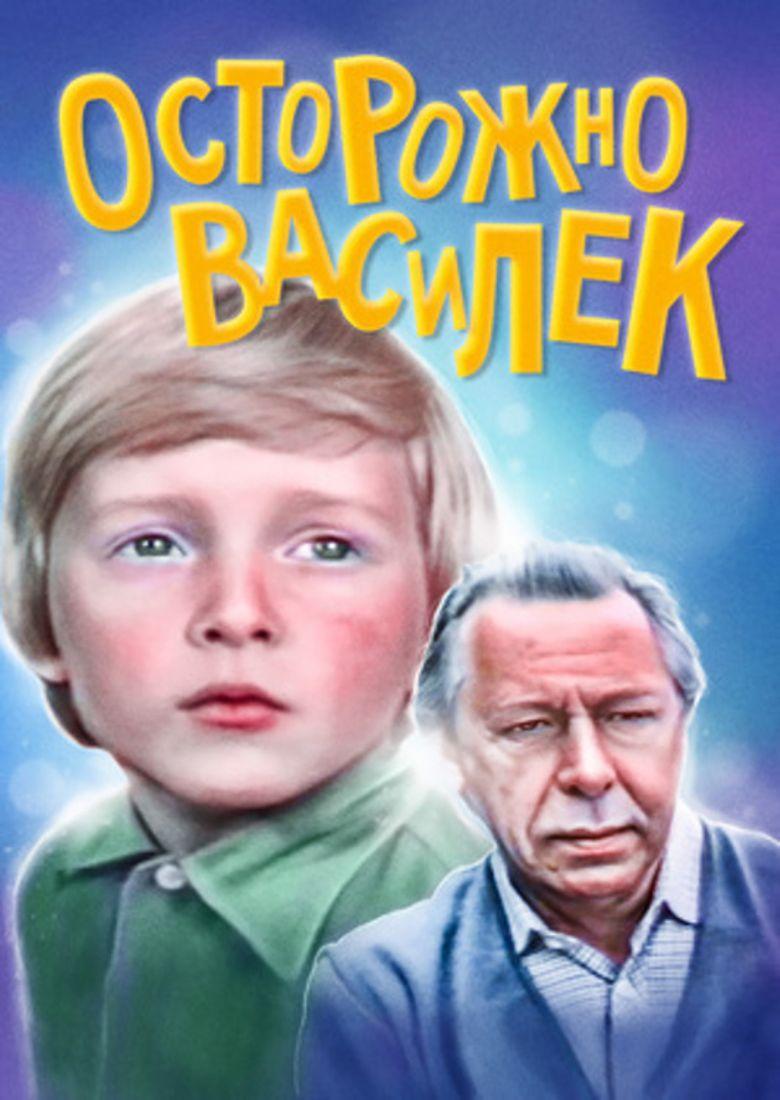 Осторожно – Василёк! Poster