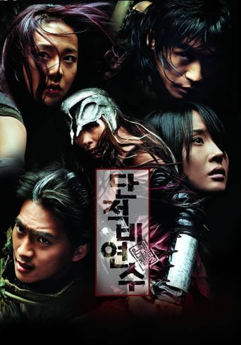 The Legend of Gingko Poster