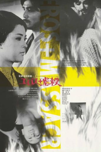 Eros + Massacre Poster