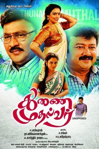 Thunai Mudhalvar Poster