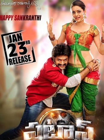 Pataas Poster