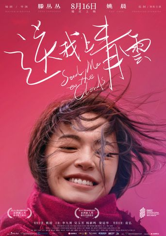 Send Me to the Clouds Poster