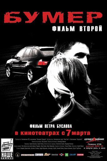 Bummer 2 Poster
