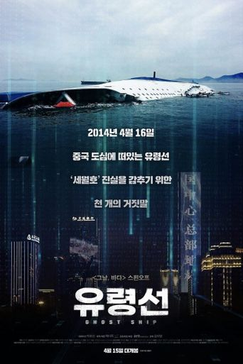 유령선 Poster