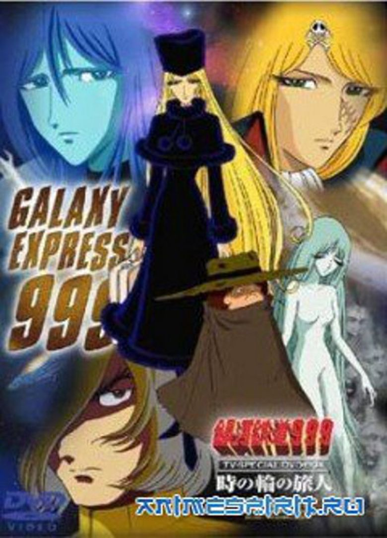 Galaxy Express 999: Can You Love Like a Mother?!! Poster