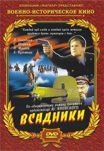 Guerrilla Brigade Poster