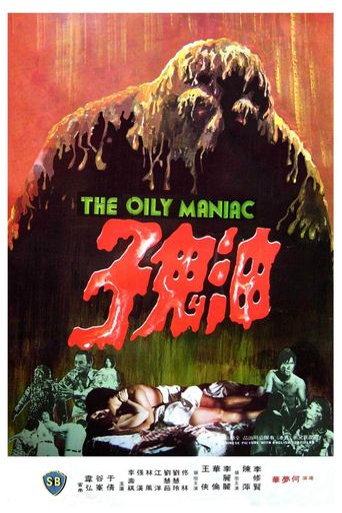 The Oily Maniac Poster