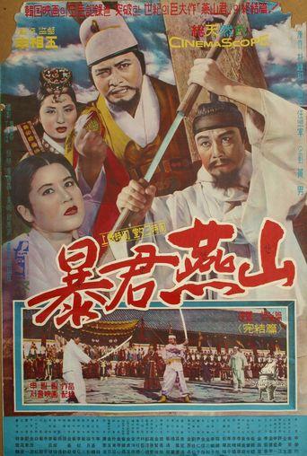 Tyrant Yeonsan Poster