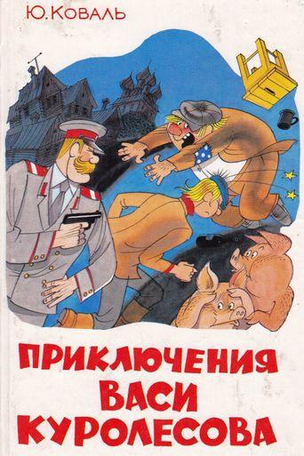 Adventures of Vasia Kurolesov Poster