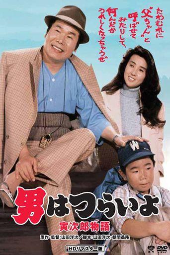 Tora-san Plays Daddy Poster