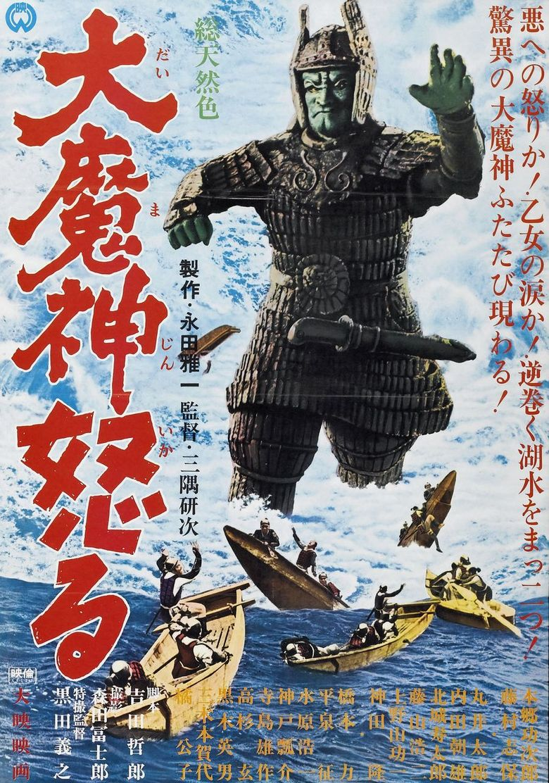 Return of Daimajin Poster