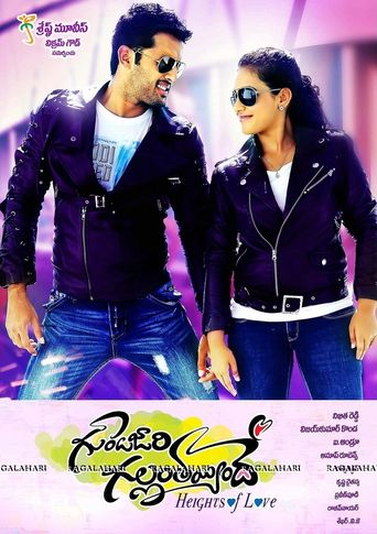 Gunde Jaari Gallanthayyinde Poster