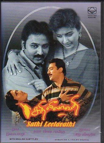 Sathi Leelavathi Poster