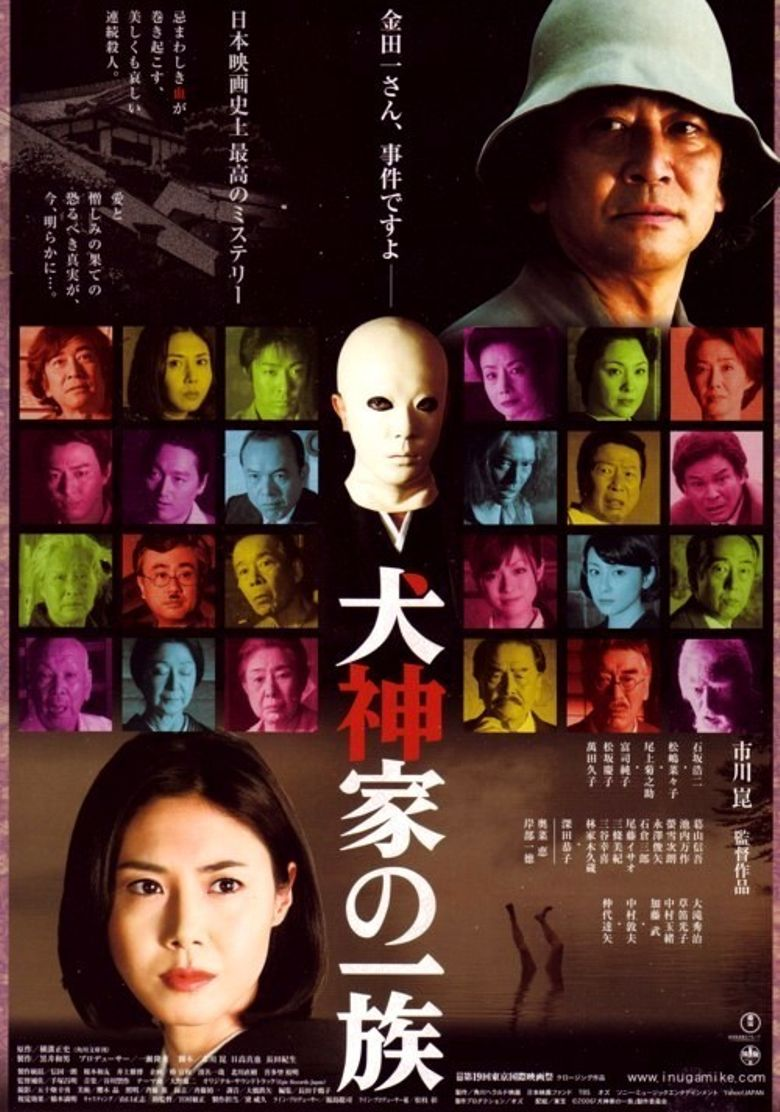 The Inugami Family Poster