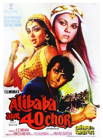 Alibaba Aur 40 Chor Poster
