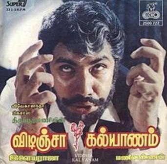 Vidincha Kalyaanam Poster
