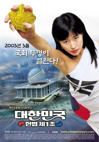 The First Amendment of Korea Poster
