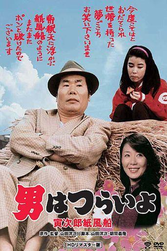 Tora-san's Promise Poster