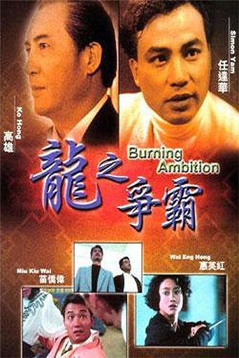 Burning Ambition Poster