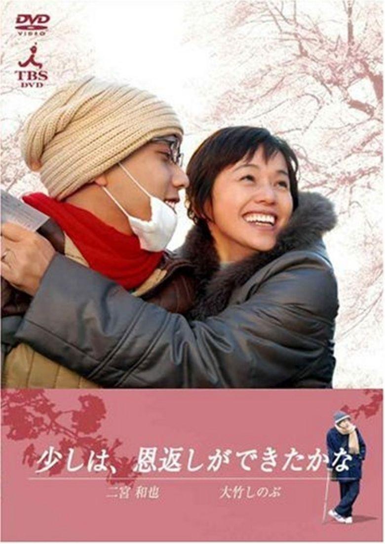 Sukoshi wa, Ongaeshi ga Dekitakana Poster