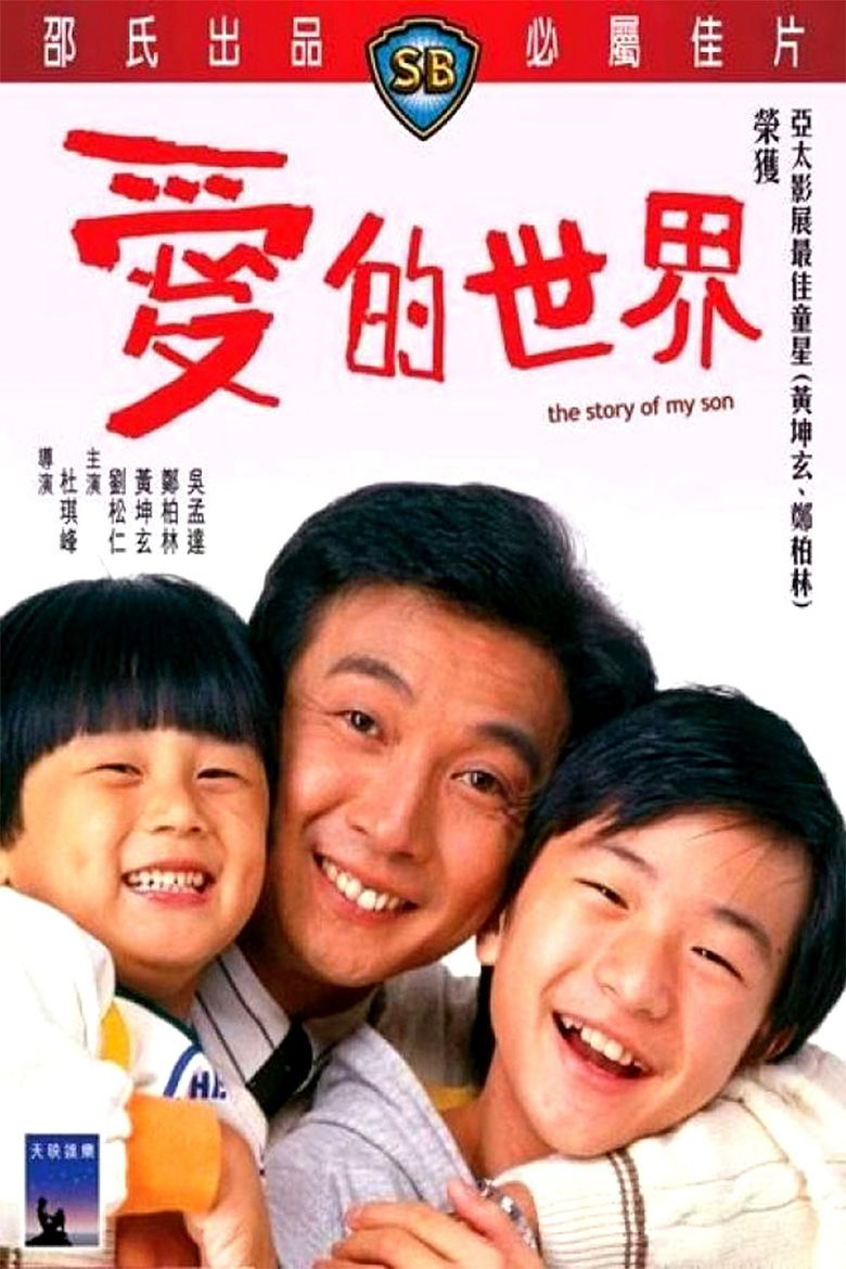 The Story of My Son Poster