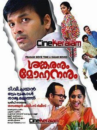 Shankaranum Mohananum Poster