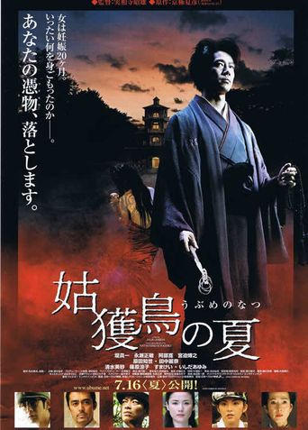 Summer of Ubume Poster