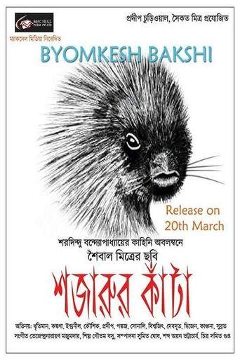 Shajarur Kanta Poster