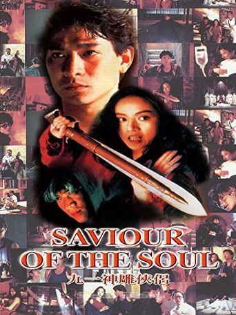 Saviour of the Soul Poster