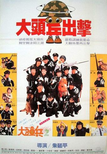 Naughty Cadets on Patrol Poster