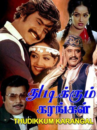 Thudikkum Karangal Poster