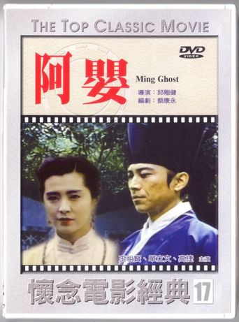 Ming Ghost Poster