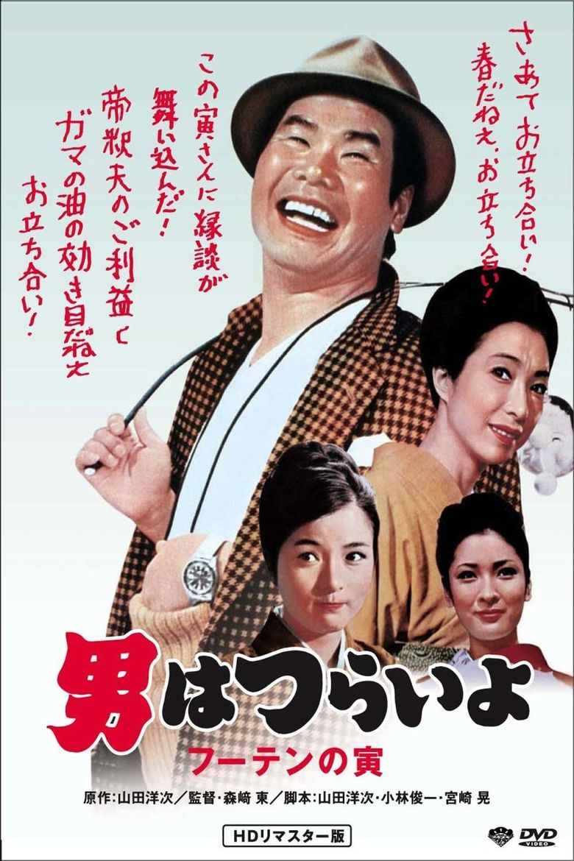 Tora-san, His Tender Love Poster