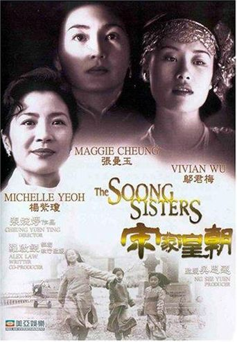 The Soong Sisters Poster