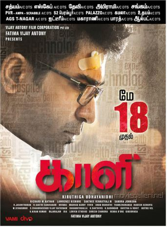 Kaali Poster