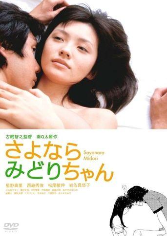 Sayonara Midori-chan Poster