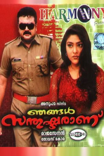Njangal Santhushtaranu Poster
