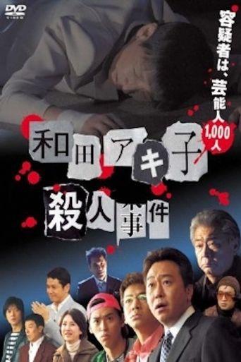 Wada Akiko satsujin jiken Poster