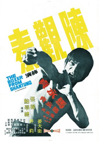 The Boxer from Shantung Poster
