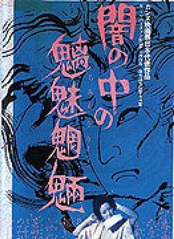 Chimimoryo: A Soul of Demons Poster