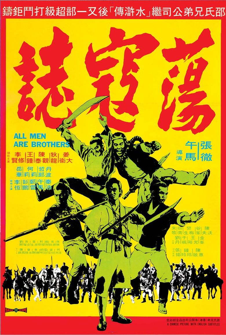 All Men Are Brothers Poster