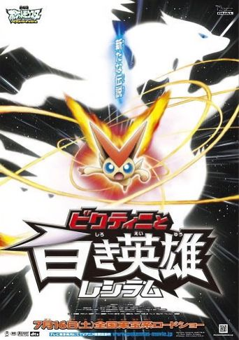 Pokémon the Movie Black: Victini and Reshiram Poster