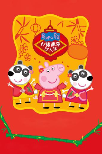 Peppa Celebrates Chinese New Year Poster