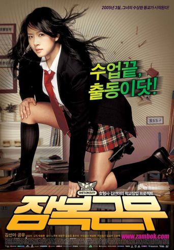 She's on Duty Poster