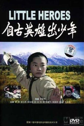 Zi gu ying xiong chu shao nian Poster