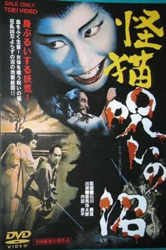 Bakeneko: A Vengeful Spirit Poster