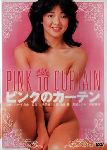 Curtain of the Pink Poster