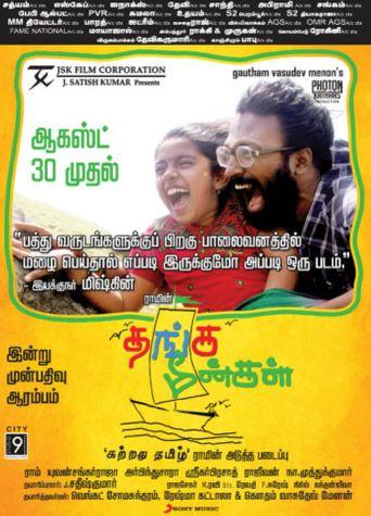Thanga Meenkal Poster