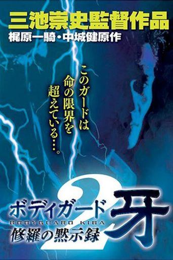 Bodyguard Kiba: Combat Apocalypse 2 Poster